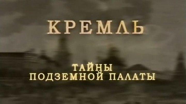 Кремль. Тайны подземной палаты