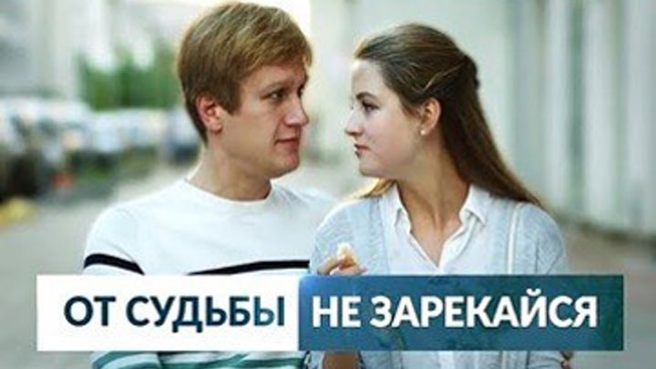 От судьбы не зарекайся - Мелодрама 2017- Все серии целиком
