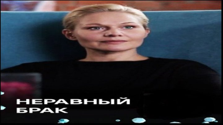 """Неравный брак """"Решительные действия"""" / Серия 1 из 20 (драма, реалити)"""