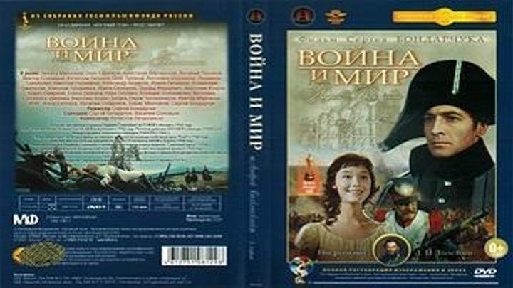 Война и мир: Наташа Ростова (1965-1967) 2 серия