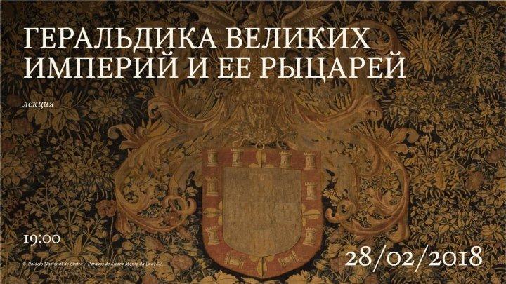 Геральдика великой империи и ее рыцарей. Прямая трансляция