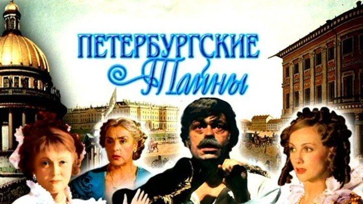 Петербургские тайны: 49