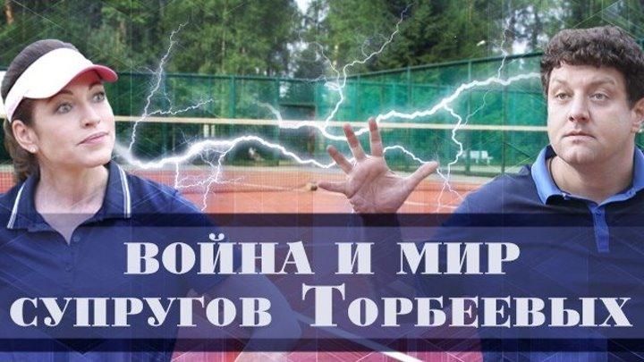 Война и мир супругов Торбеевых - 2017 Мелодрама