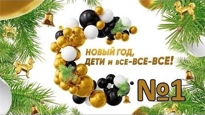 Лучшая новогодняя программа по версии зрителей! Новый год на СТС )) Выпуск 1