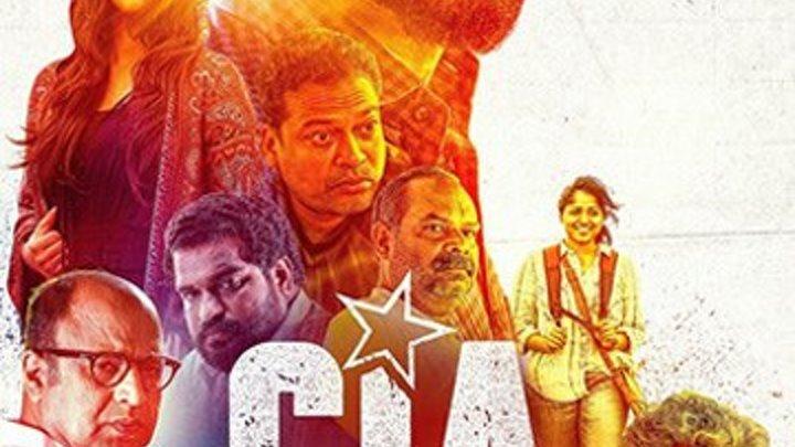 ЦРУ Товарищ в Америке (2017) индийский фильм