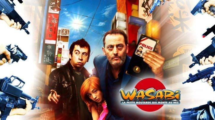 Васаби / Wasabi, 2001 (16+) 60fps