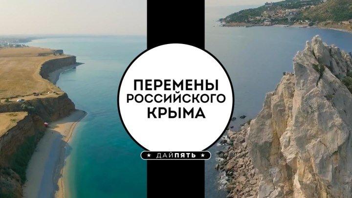 Топ 5 - Перемены Российского Крыма