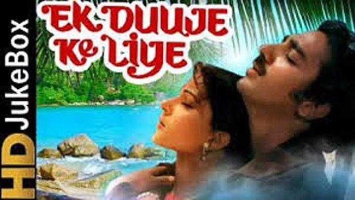 Созданы друг для друга / Ek Duuje Ke Liye (1981 )