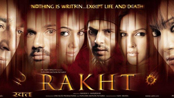 Магия крови (2004) Rakht