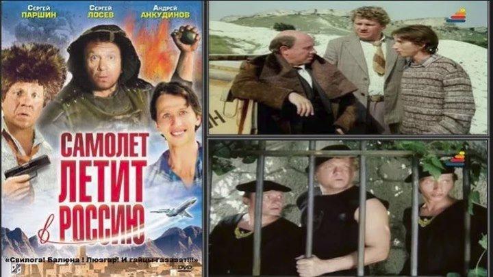 Самолет летит в Россию (1994)Комедия.Россия
