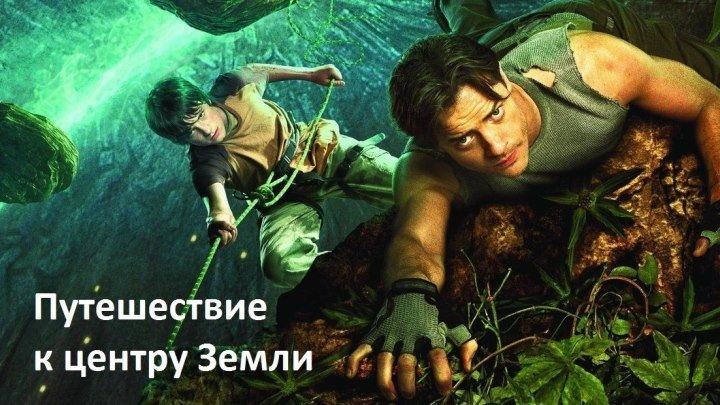 Путешествие к Центру Земли (2008) фэнтези HD