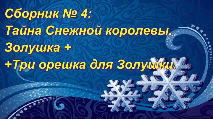 Сборник № 4 (Тайна Снежной королевы.Золушка +Три орешка для Золушки)*