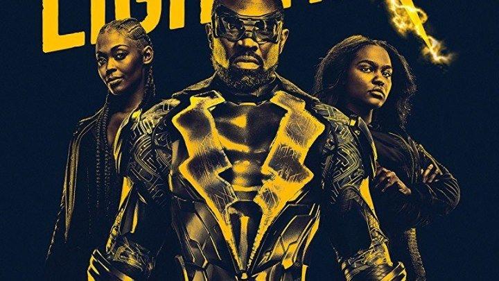 Черная молния / Black Lightning (2018) 1 Серия из 13 / Жанр: фантастика, боевик