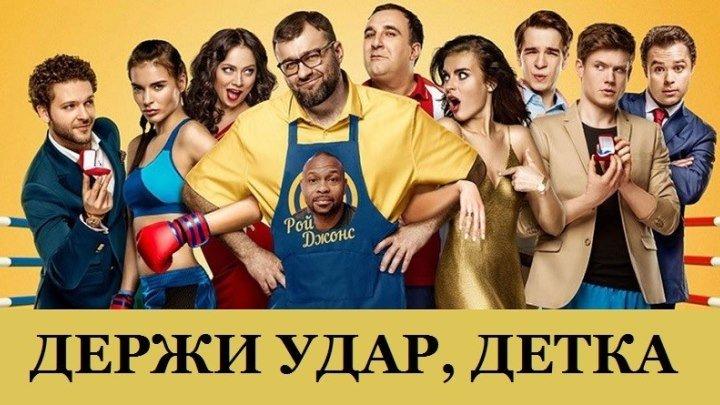 ДЕРЖИ УДАР, ДЕТКА (Комедия-Мелодрама Россия-2016г.) Х.Ф.