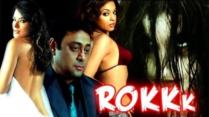 Роковая тень / Rokkk (2010) Indian-Hit.Net