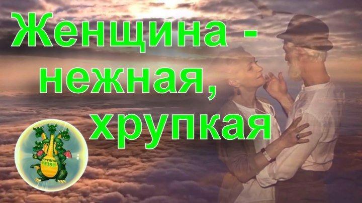 Женщина - нежная хрупкая - Группа Тезки (2018) Слова А.Дерябин, Исп А. Стрижаков