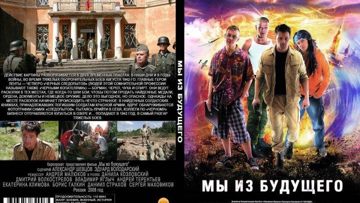 Мы из будущего HD 2008