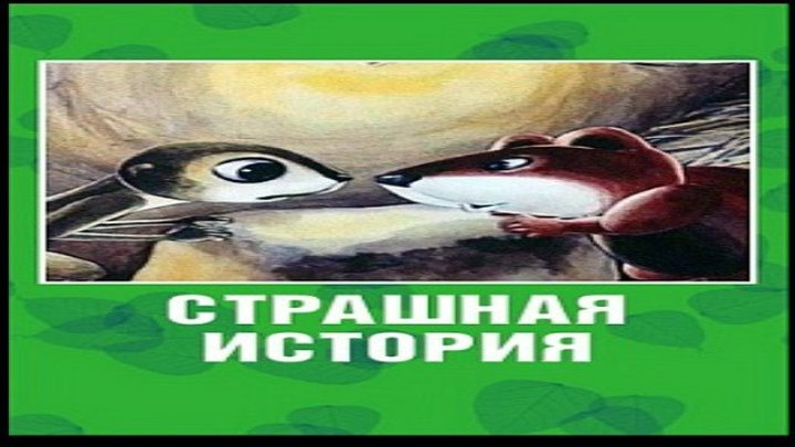 Страшная история (мультфильм)