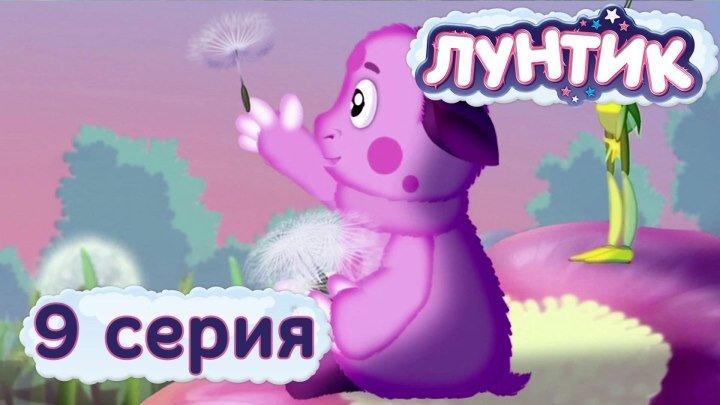 Лунтик и его друзья - 9 серия. Одуванчик