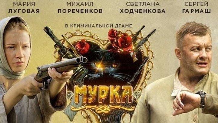 МУРКА (12 Серия-Заключит. Драма-Приключ-Криминал Россия-2016г.) Сериал