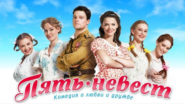 5 невест (2011) Комедия