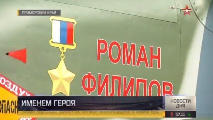 Штурмовик Су-25 получил имя летчика-героя Филипова.....