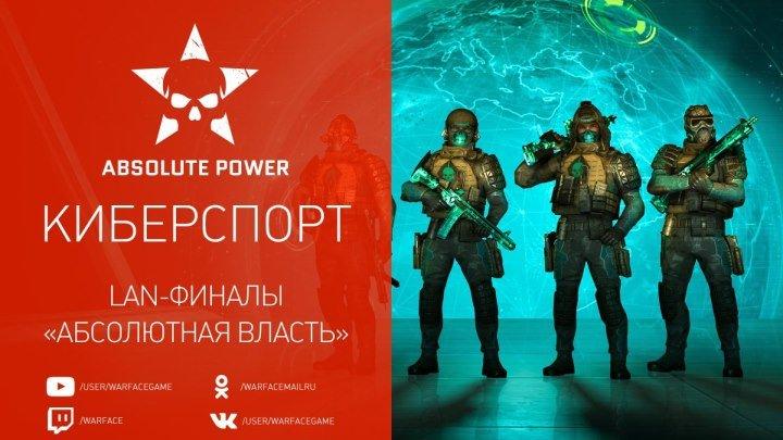 "Warface: 1 апреля — LAN-финалы ""Абсолютная власть"""
