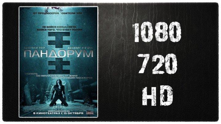 Пандорум (2009) FullHD
