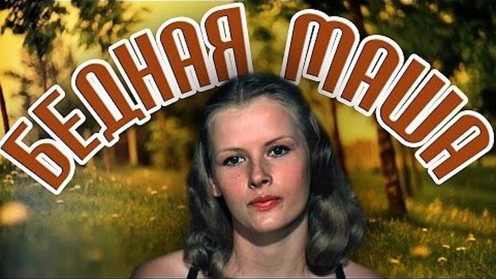 """""""Бедная Маша"""" (1981)"""