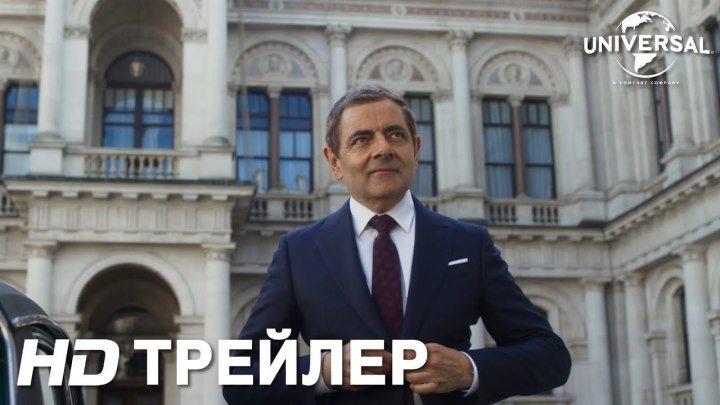 АГЕНТ ДЖОННИ ИНГЛИШ 3.0 Русский трейлер