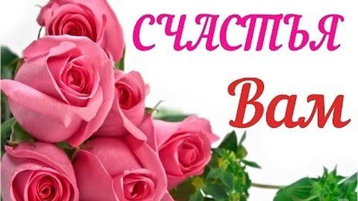 Добрый вечер друзья! Счастья вам, удачи, любви!