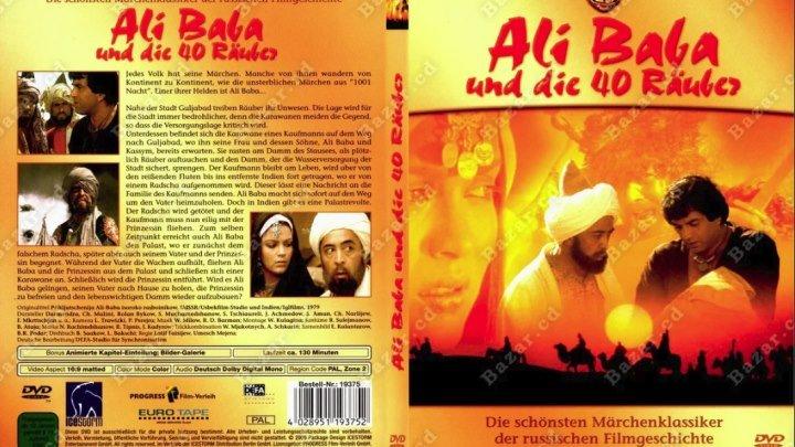 Али Баба и 40 разбойников(1980)Семейный.СССР, Индия.
