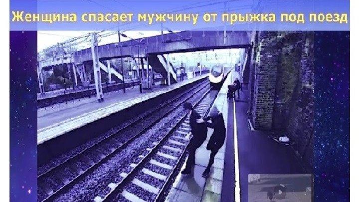 Женщина спасает мужчину от прыжка под поезд