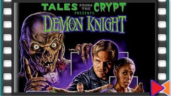 Байки из склепа: Демон ночи [Tales from the Crypt: Demon Knight] (1995)