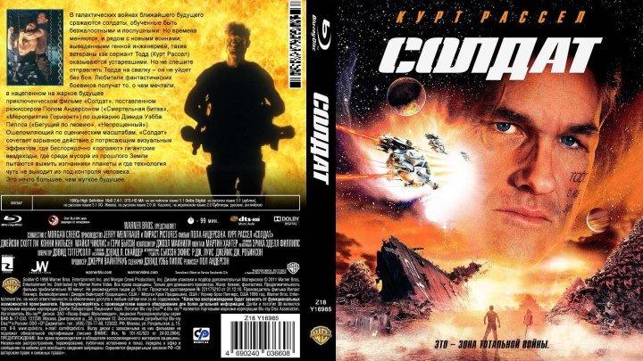 Солдат(1998)фантастика.боевик.драма