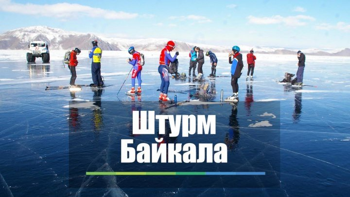 Штурм Байкала