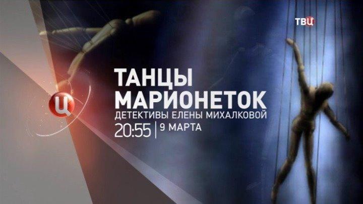 Танцы марионеток. Детективы Елены Михалковой