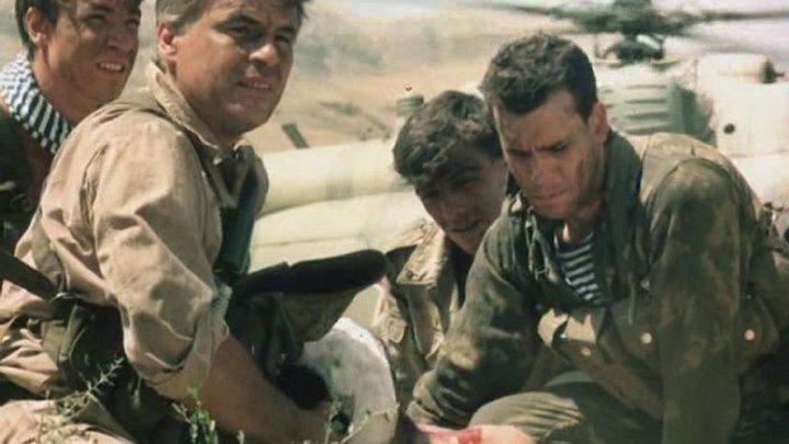 Афганский излом (1990)