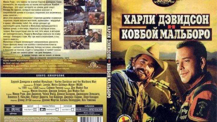 Харлей Дэвидсон и ковбой Мальборо(1991)боевик