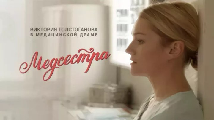 Медсестра. HD. 4 серия.