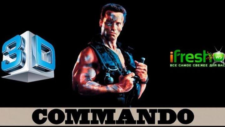 Kommando.1985_3D_[ifresh.ws]