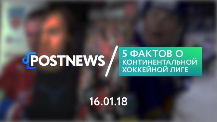 16.01 | 5 фактов о КХЛ