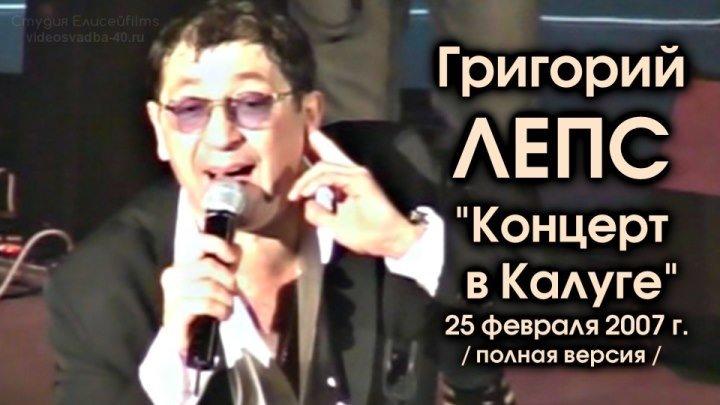 Григорий Лепс - Концерт в Калуге 25.02.2007 / полная версия