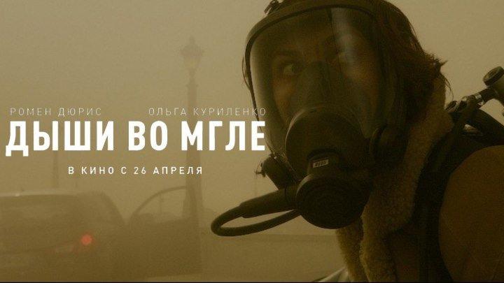 Дыши во мгле — Русский Трейлер (2018)