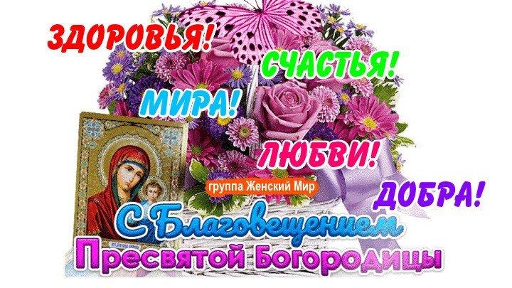 С БЛАГОВЕЩЕНИЕМ ПРЕСВЯТОЙ БОГОРОДИЦЫ!!! СЧАСТЬЯ, МИРА, ДОБРА!!!