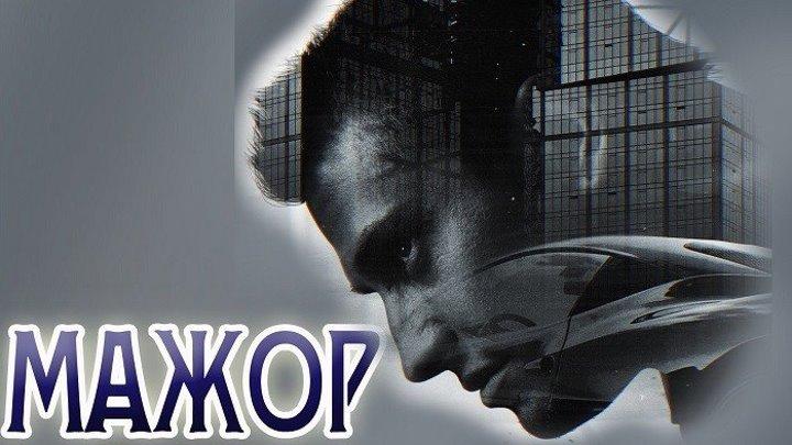 МАЖОР - 1 Сезон (1 Серия Драма-Криминал-Детектив Россия-2014г.) Сериал
