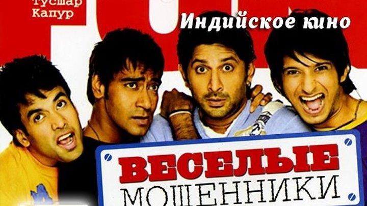 Веселые мошенники, 2006 (индийская молодежная комедия)