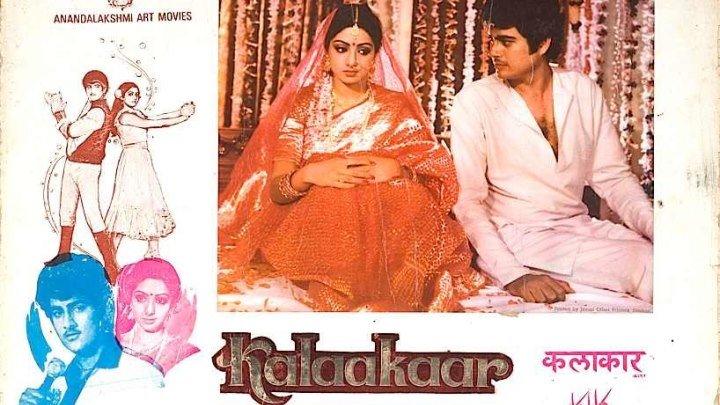 Артист (Kalakaar 1983)