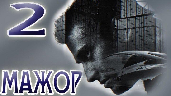 МАЖОР - 2 Сезон (9 Серия Драма-Криминал-Детектив Россия-2016г.) Сериал