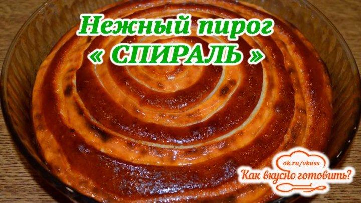 Нежный пирог СПИРАЛЬ - нежный и воздушный (рецепт под видео)